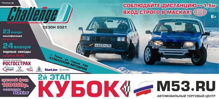 23−24января 2021 состоится 2 этап соревнований подрифту Challenge DнаКубок М53.RU