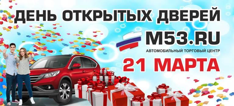 21марта День открытых дверей вавтосалонах М53.RU!