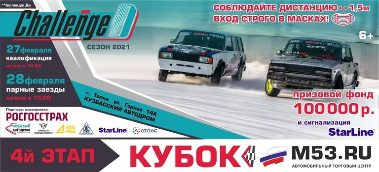 27−28февраля 2021 состоится финальный 4 этап соревнований подрифту Challenge DнаКубок М53.RU