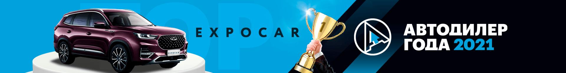 Автомобильный холдинг EXPOCAR стал победителем национальной премии «Автодилер года – 2021»