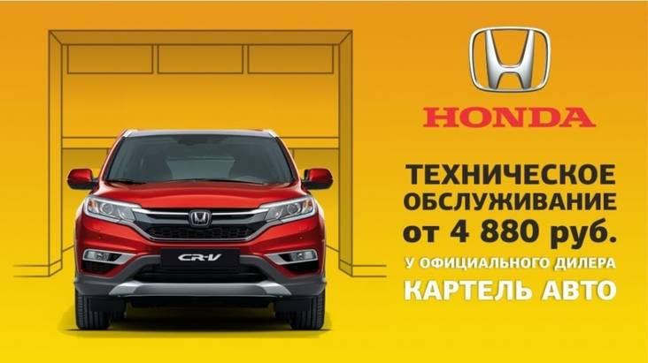 Выгодный сервис для автомобилей Honda старше 3-х лет