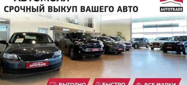 Автомобили спробегом вКемерово