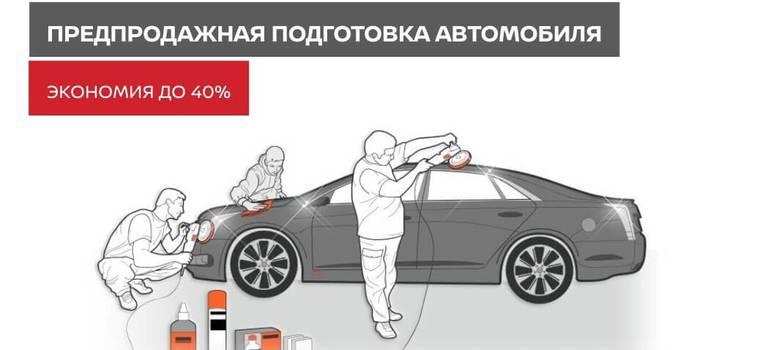 КОМБО ДЕТЕЙЛИНГ СВЫГОДОЙДО 40%!