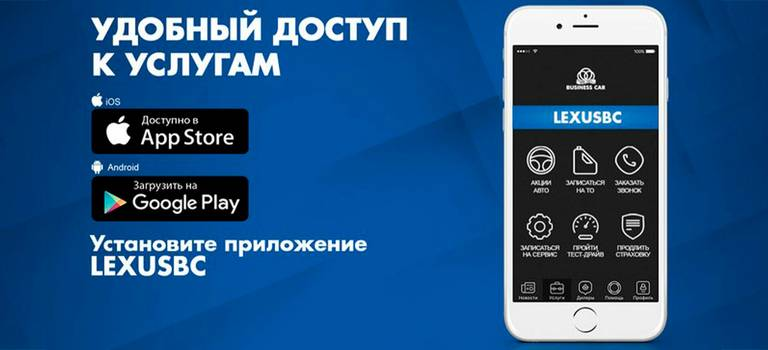 Скачайте наше приложение LEXUSBC!