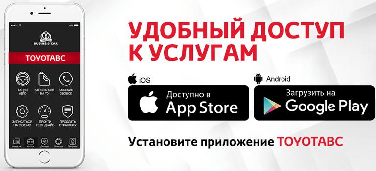 Скачайте наше мобильное приложение TOYOTABC!