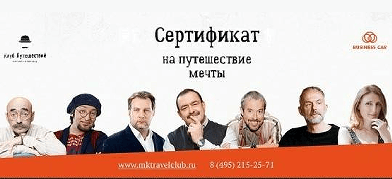 Дарим сертификаты вКлуб Путешествий Михаила Кожухова