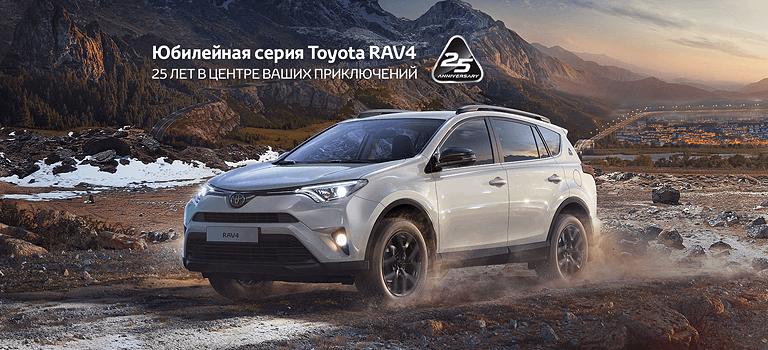 Фотоконкурс Toyota RAV4 Anniversary