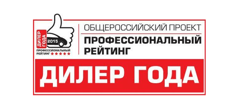 Дилерские центры ТойотаГК «БИЗНЕС КАР» победили врейтинге «Дилер года— 2015»