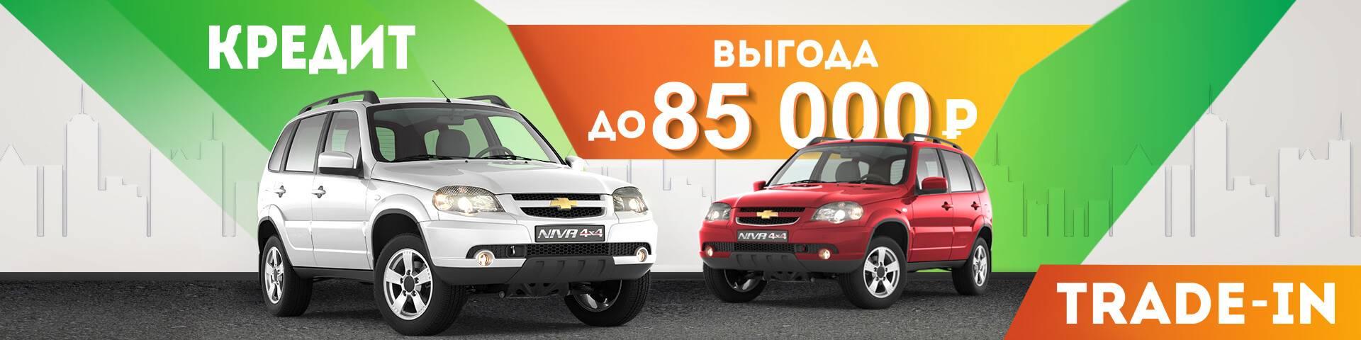 автосалоны шевроле нива в кредит займы на 3 месяца оренбург