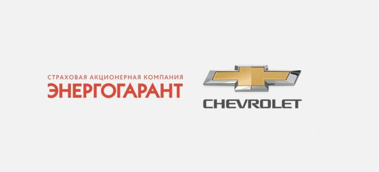 Страховая компания Энергогарант ироссийское представительство автомобильной марки Chevrolet массового сегмента заключили соглашение осотрудничестве.