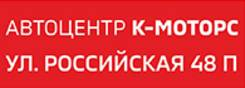 К-Моторс (mitsubishi) (Артекс, Ростов-на-Дону)