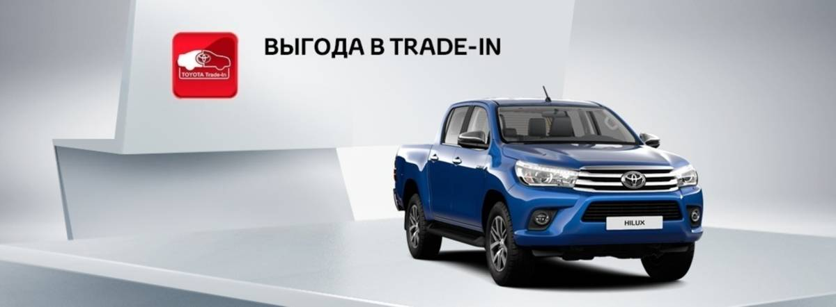 Toyota Hilux: выгода в Trade-in 150 000р.