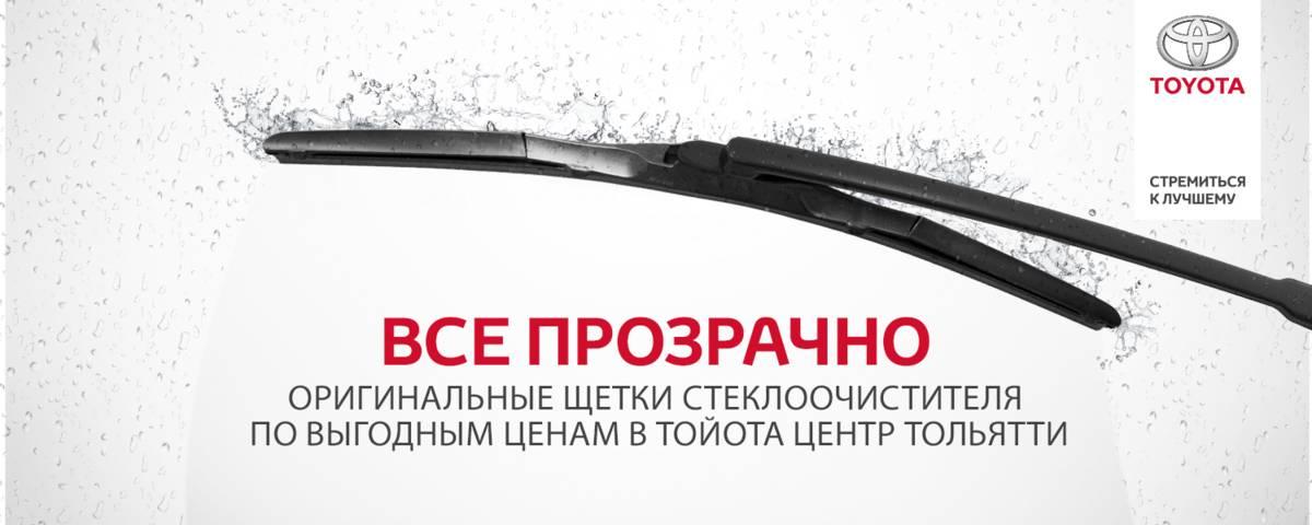 Оригинальные щетки стеклоочистителя в наличии в Тойота Центр Тольятти.