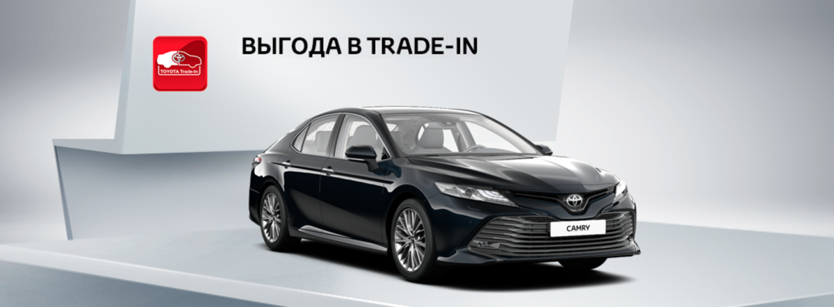 Toyota Camry: выгода в Trade‑in 50 000р.