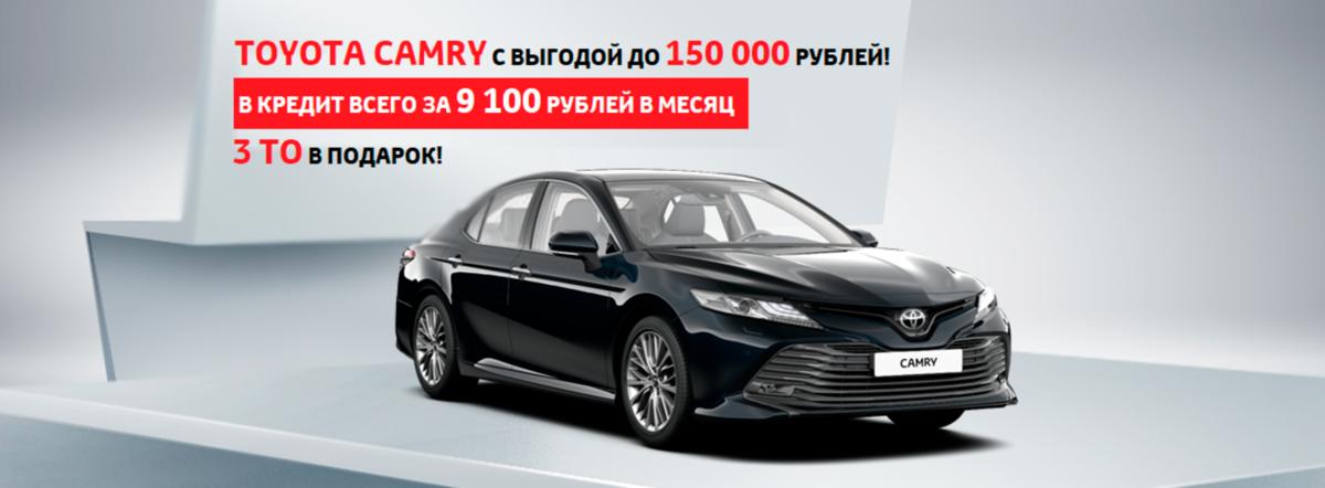 Роскошный бизнес седан Toyota Camry с выгодой до 150 000 рублей!