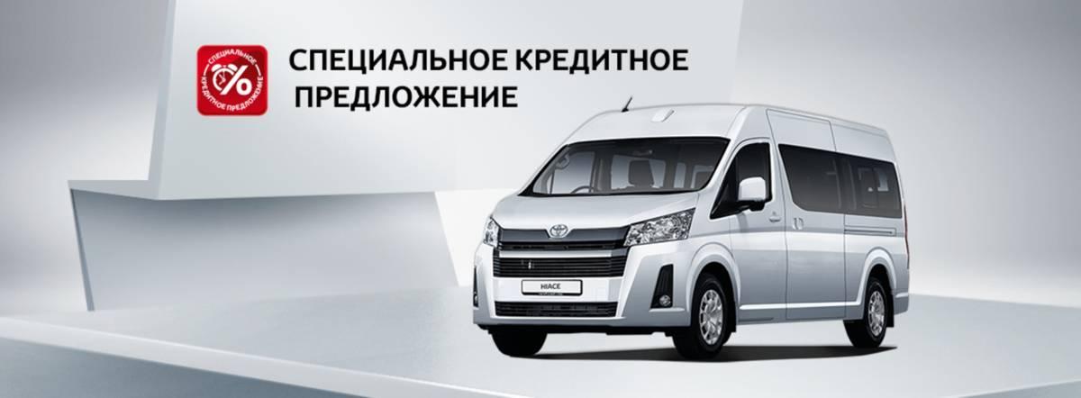 Toyota HIACE: в кредит за 16300р. в месяц