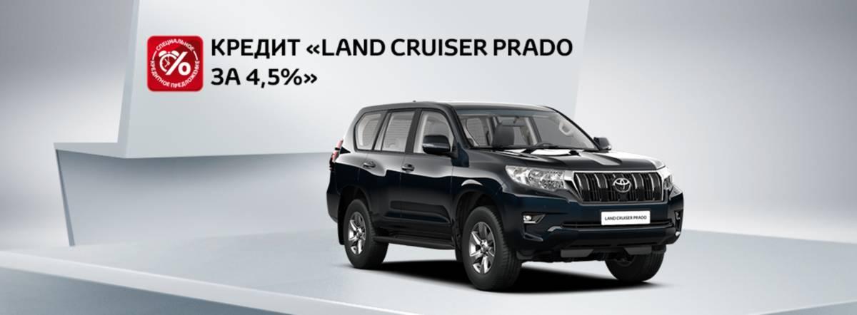Toyota Land Cruiser Prado Драйв: в кредит со ставкой 4,5%