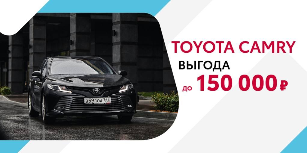 Выгода до 150 000 руб. на Toyota Camry в Тольятти!