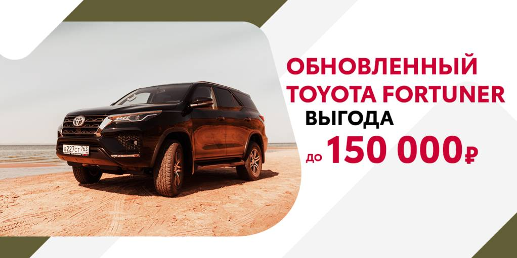 Обновленный Toyota Fortuner выгода до 150 000 руб.!