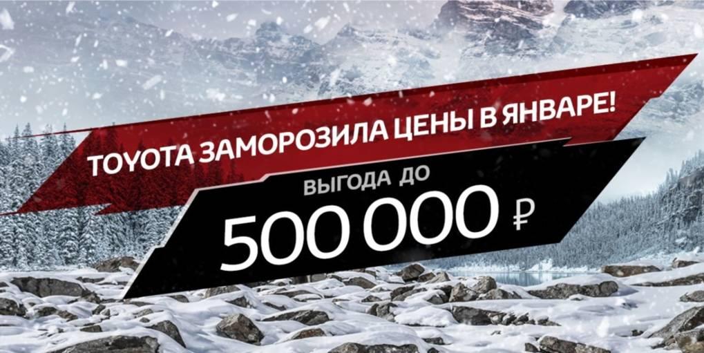 Land Cruiser с выгодой до 500 000р.!
