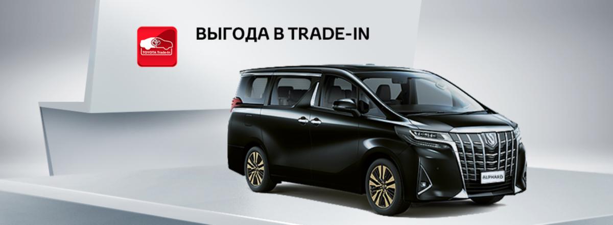 Toyota Alphard:  выгода в Trade-in 300 000р.