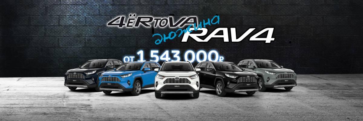 Чертова дюжина RAV4! 13 автомобилей на спец.условиях