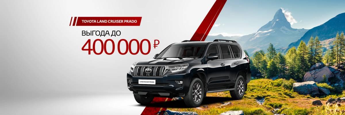Land Cruiser Prado и LC200 с выгодой до 400 000 р