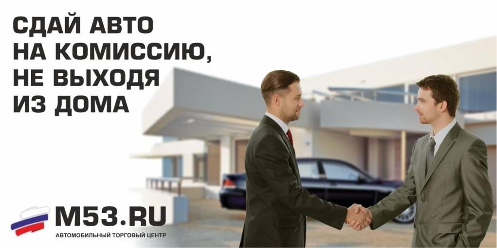 Сдай авто на комиссию, не выходя из дома!