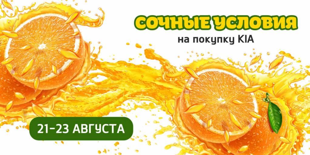 Апельсиновый автофреш в Киа Центр Кемерово-Север