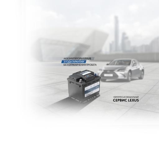 Специальное предложение на аккумуляторы Lexus