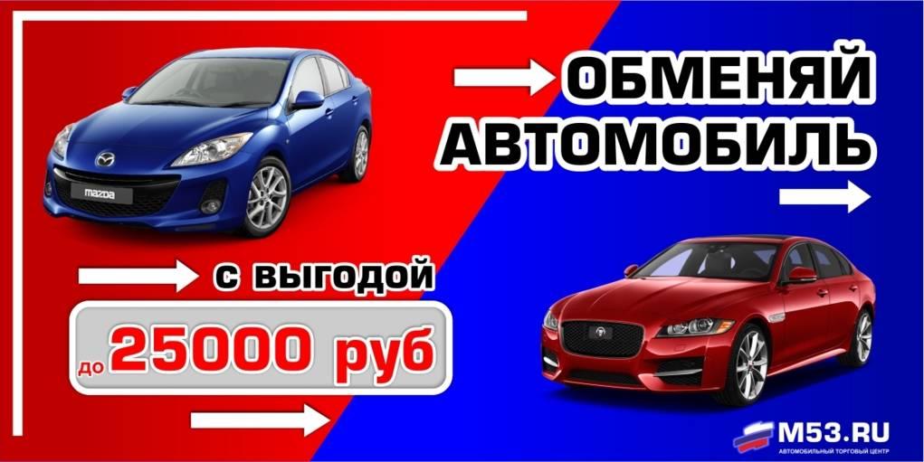 Обменяй свой автомобиль с выгодой до 25000 руб.!