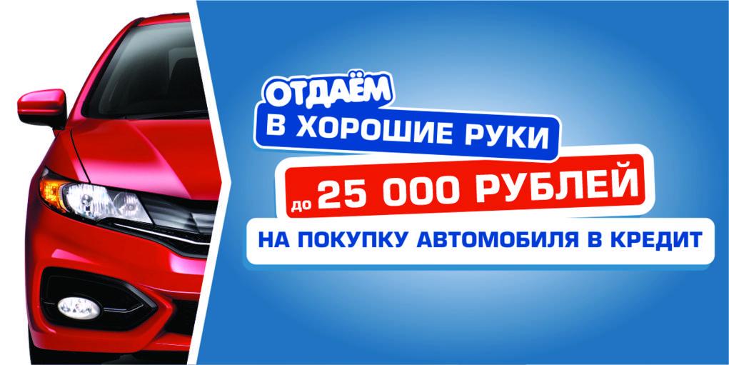 Отдаем в хорошие руки до 25000 рублей на покупку автомобиля с пробегом