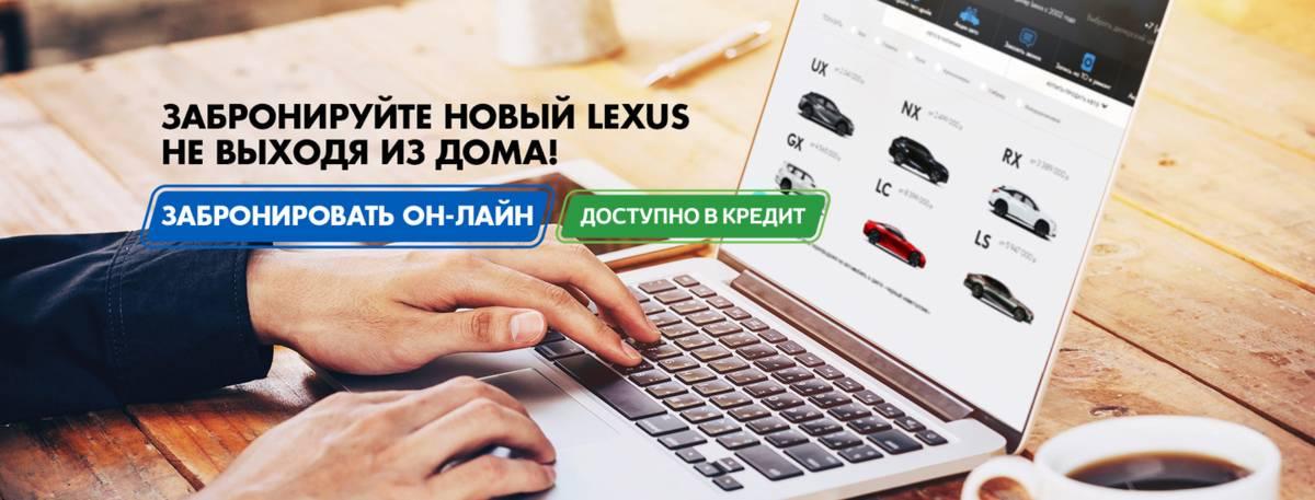 ОНЛАЙН-ПОКУПКА LEXUS