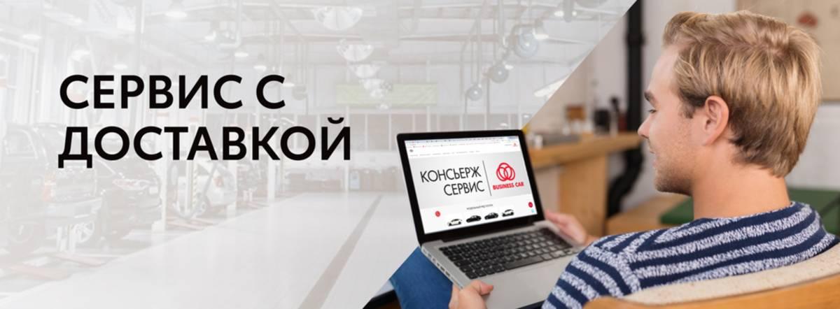 КОНСЬЕРЖ-СЕРВИС