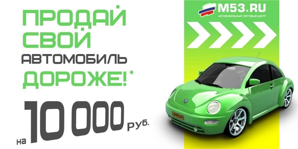 Купим ваш автомобиль на 10000 руб. дороже*