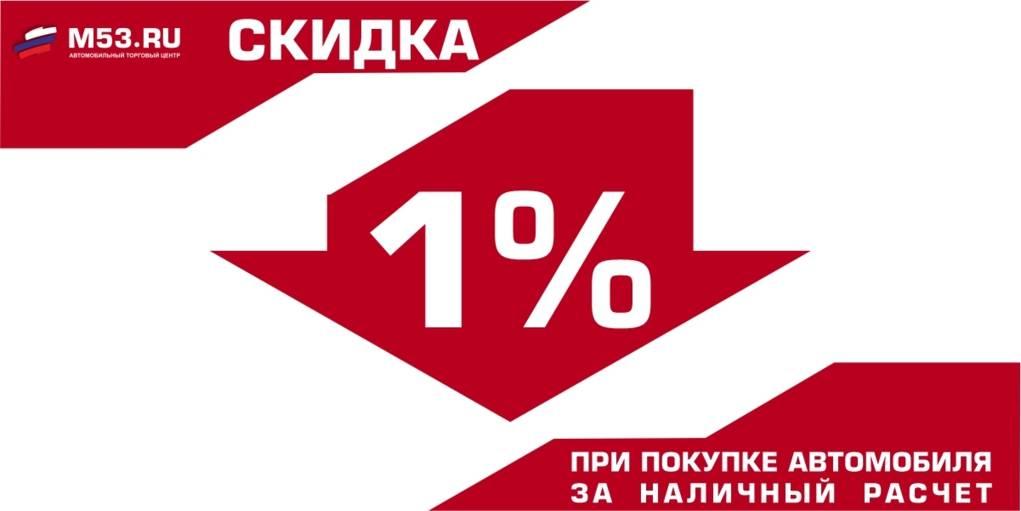 Минус 1% от стоимости при покупке автомобиля за наличный расчет