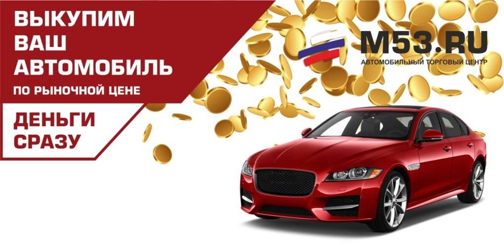 Купим ваш автомобиль по рыночной цене + 10 000 руб.! Деньги сразу!