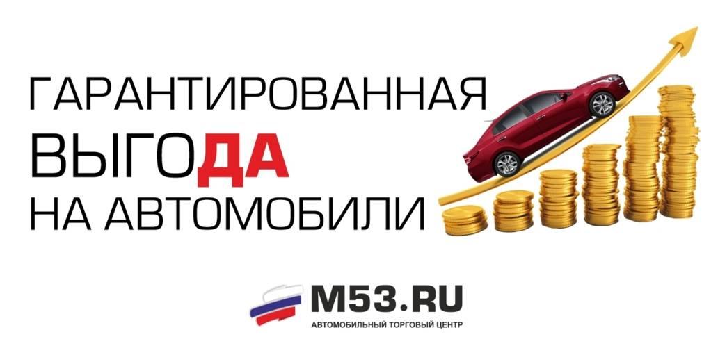 Гарантированная выгода при покупке автомобиля в июле в салонах М53.RU