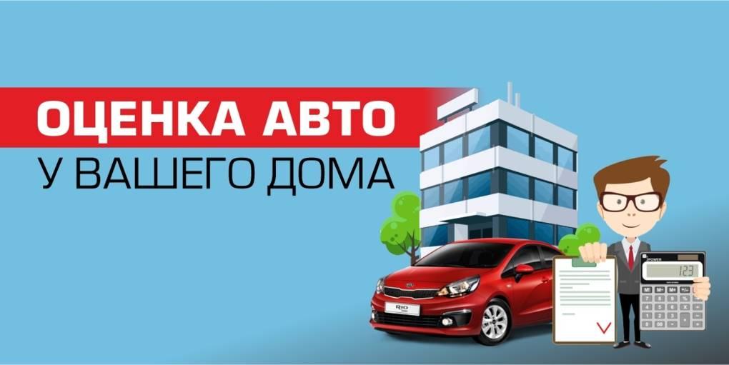 Оценка автомобиля у вашего дома
