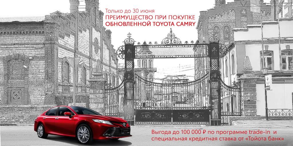 TOYOTA CAMRY: выгода до 100 000 рублей и специальная кредитная ставка
