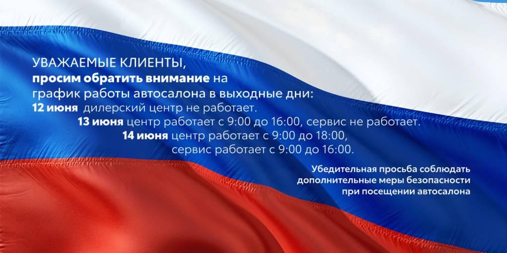 день России график работы