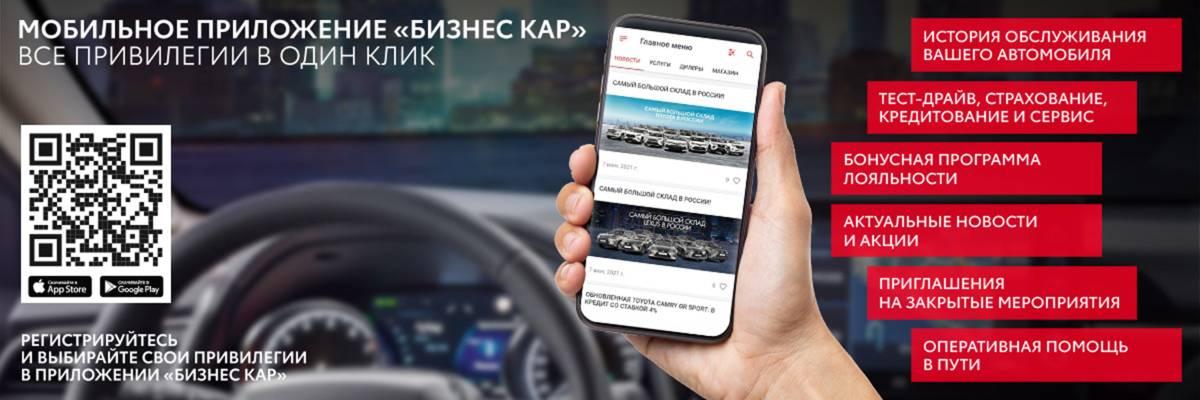 Мобильное приложение Business Car