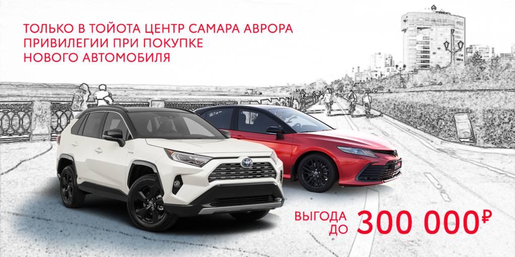 новые автомобили с выгодой до 300 000рублей