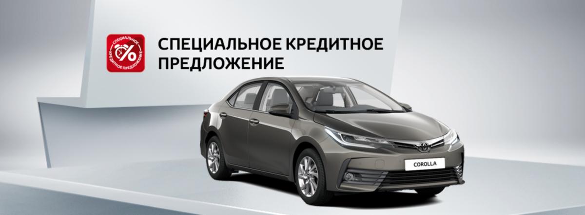 Toyota Corolla: в кредит со ставкой 13,8%