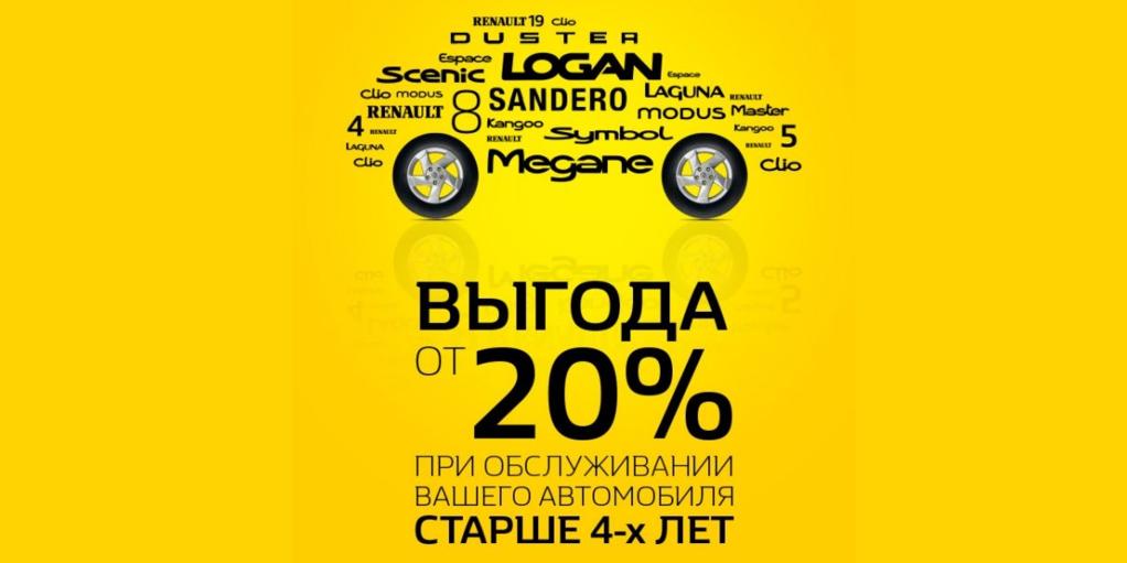 Ваш автомобиль Renault старше 4-х лет?