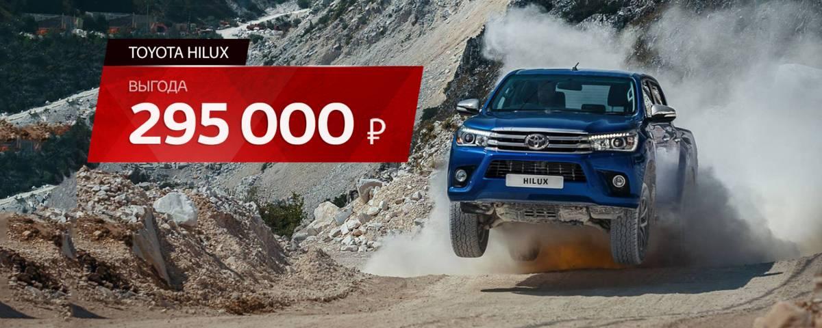 Toyota Hilux – Выгода до 295 000 руб  в Тольятти!