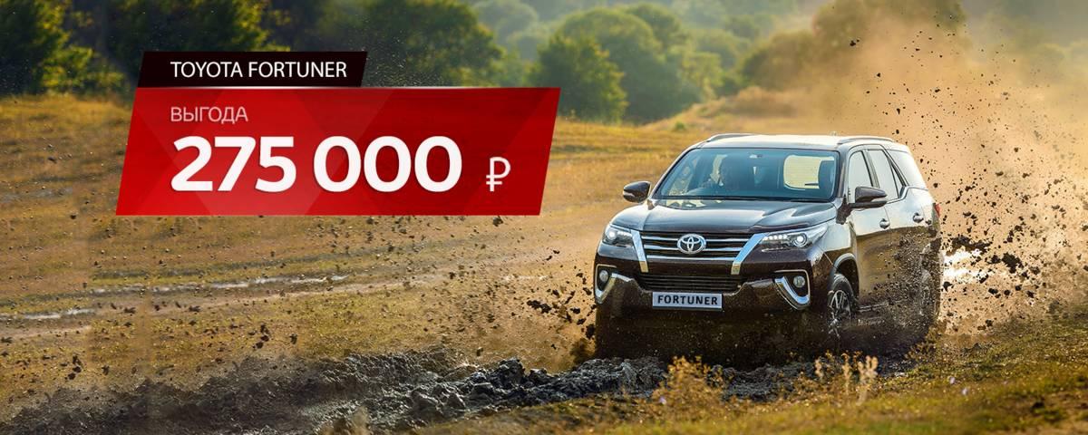 Выгода до 275 000 руб. на Toyota Fortuner в Тольятти!