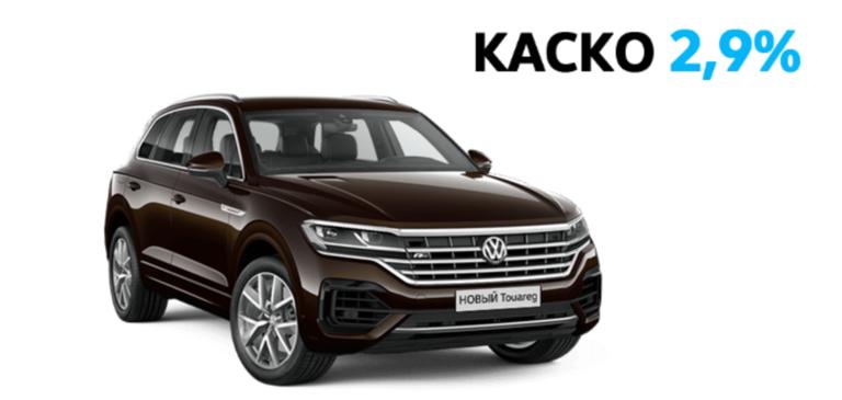 Volkswagen НОВЫЙ Touareg. Специальный тариф по страхованию КАСКО — 2,9%