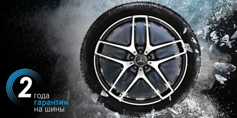 2 года гарантии на шины при покупке колес в сборе