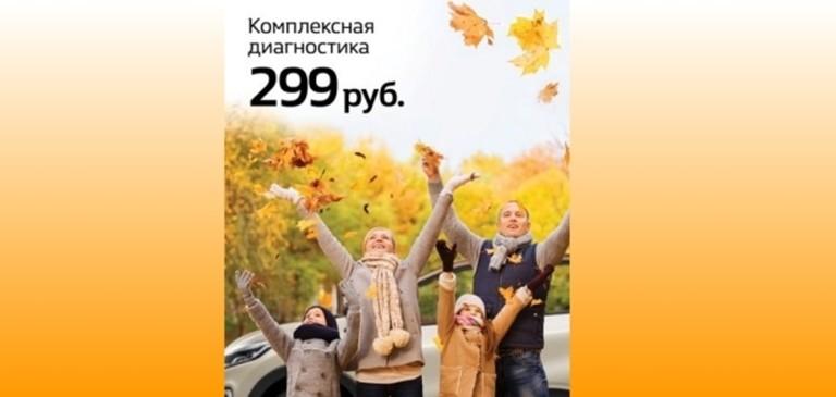 Встречайте яркую осень в Renault Service!